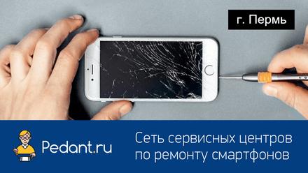 айфоны пермь ремонт